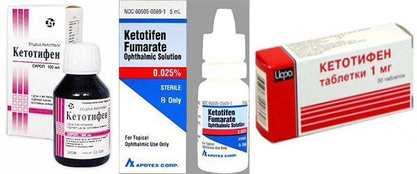 формы выпуска кетотифена