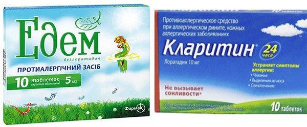 эдем и кларитин от аллергии