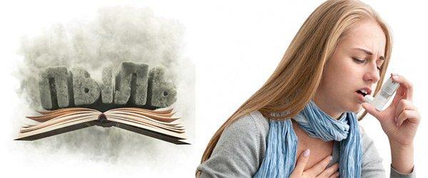 астма при аллергии на книжную пыль