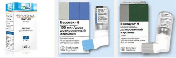 средства от приступа астмы