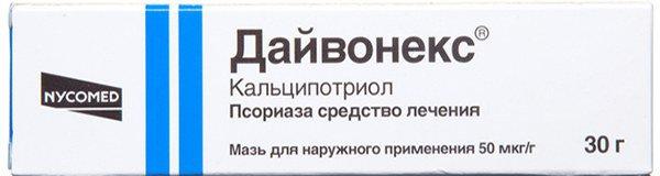 мазь Дайвонекс