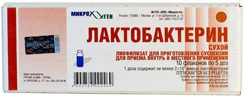 Назначается профилактический прием Лактобактерина