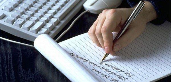 письменная жалоба