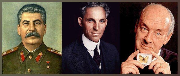 И.В. Сталин; Генри Форд; В. Набоков