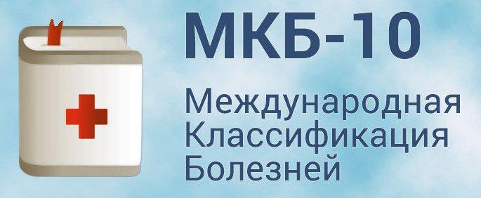 поллиноз по мкб-10