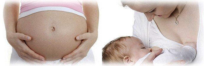 беременность, период лактации
