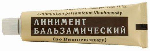 мазь Вишневского (Линимент)
