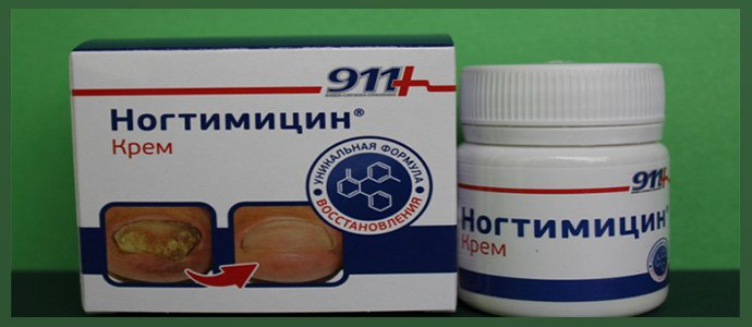 Ногтимицин