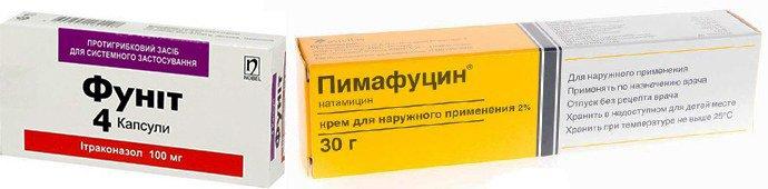 Фунит, Пимафуцин