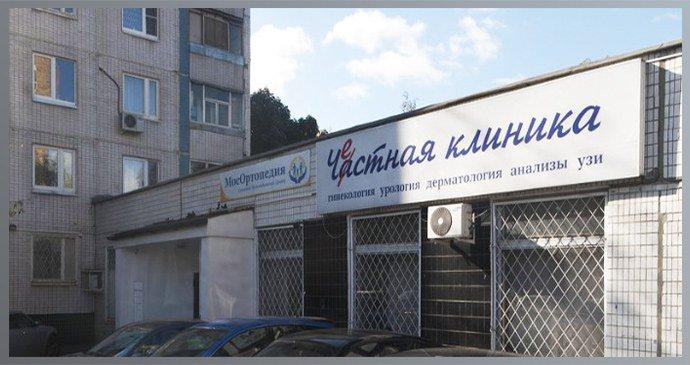 Медицинский центр «Честная клиника», г. Москва