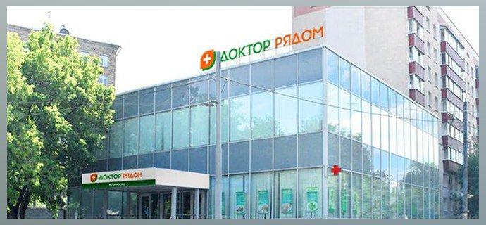 Медицинский центр «Доктор рядом», г. Москва