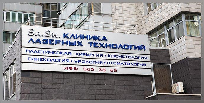 Клиника лазерных технологий «Эл. Эн.», г. Москва