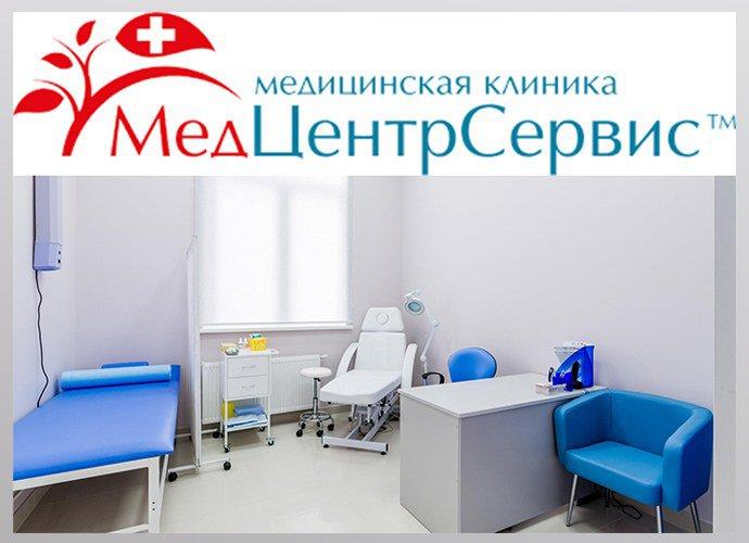 Клиника «Медцентрсервис», г. Москва