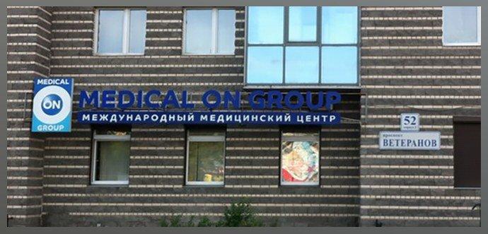 Клиника «Медикал Он Груп»