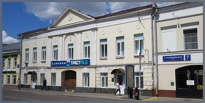 Медицинский центр «ТрастМед», г. Москва