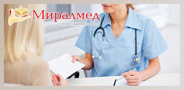 Клиника «Миралмед», г. Москва