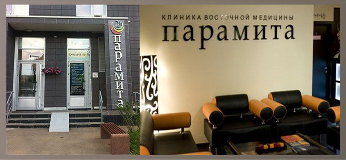 Клиника «Парамита», г. Москва