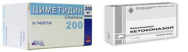 циметидин и кетоназол