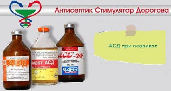 АСД фракция при псориазе