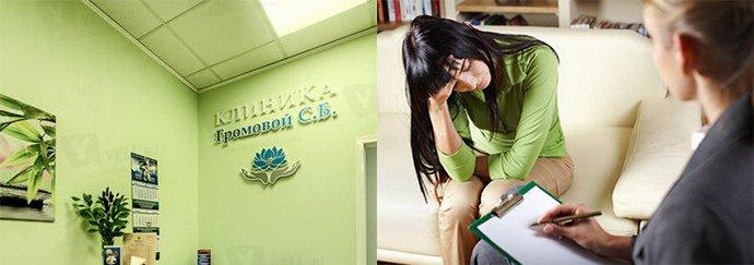 лечение в «Клинике Громовой»