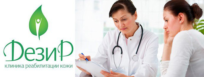 медицинский центр «Дезир»