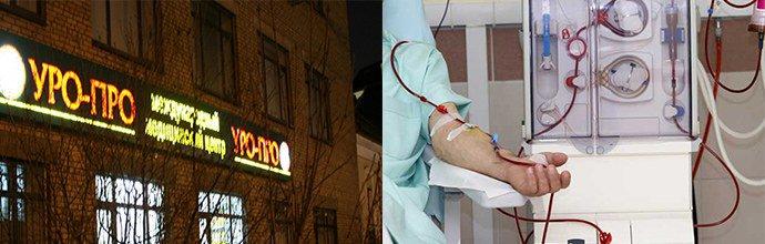 медицинский центр «Уро-Про»