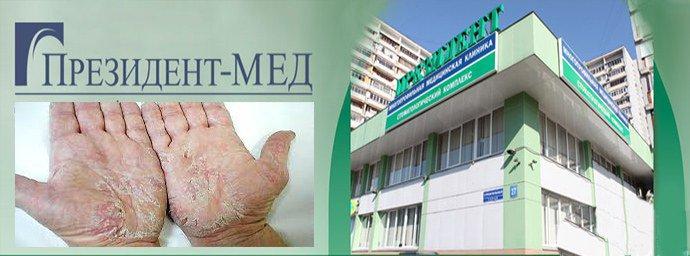 клиника «Президент-мед»