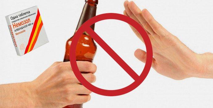 запрещено алкоголь