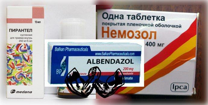 Альбендазол, Пирантел или Немозол