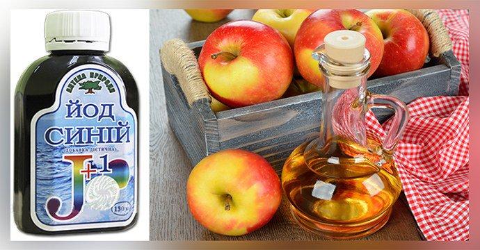 Синий йод и яблочный уксус
