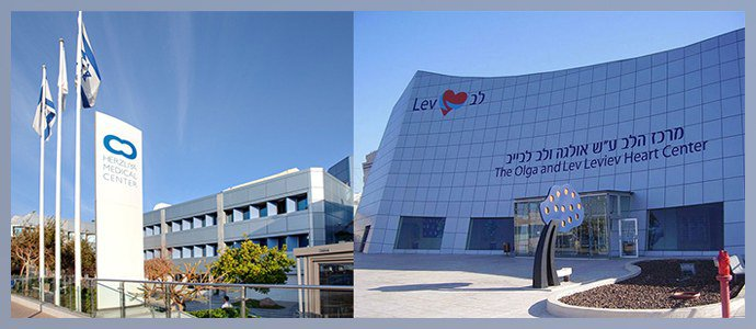 Медицинский центр Хаима Шиба, Клиника «Герцлия Медикал Центр»
