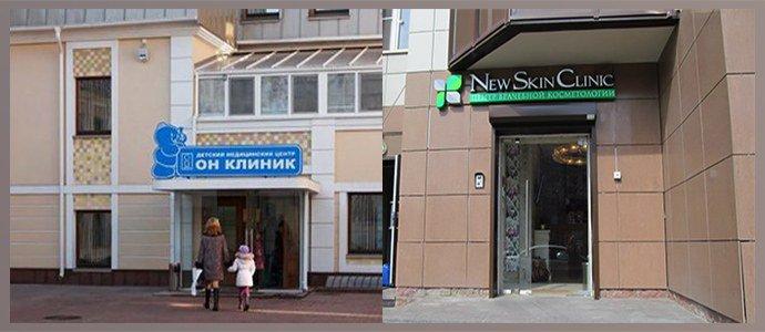 Российские клиники