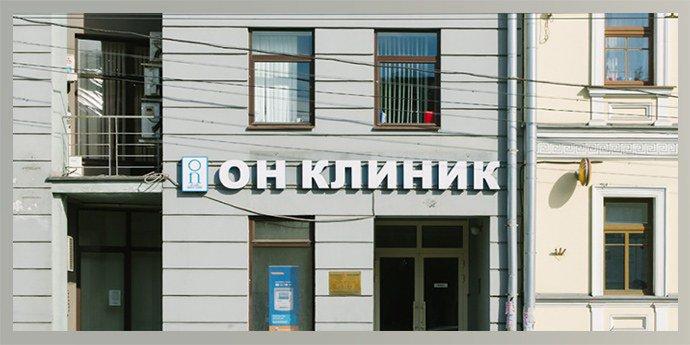 Медицинский центр «Он Клиник», г. Москва
