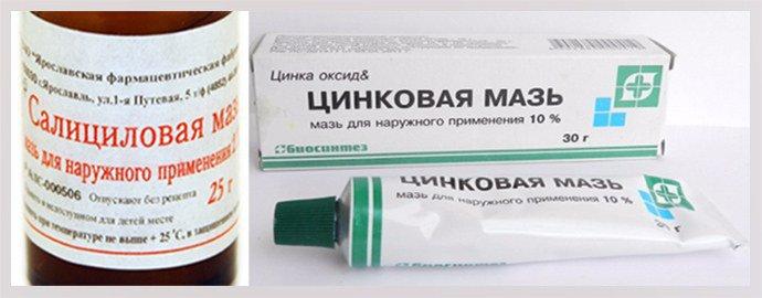 Салициловая и цинковая мази