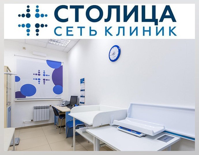 Сеть клиник «Столица»