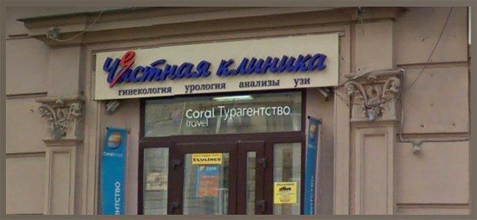 «Честная клиника», г. Москва