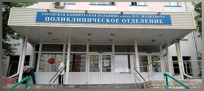 Городская клиническая больница (ГКБ) им. М.Е. Жадкевича, дерматологический кабинет, г. Москва