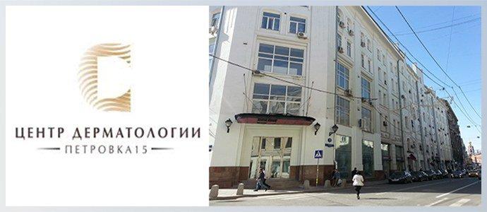 Центр дерматологии «Петровка, 15», г. Москва