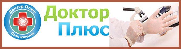 Клиника «Доктор Плюс», г. Москва
