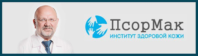 Институт здоровой кожи «ПсорМак», г. Москва