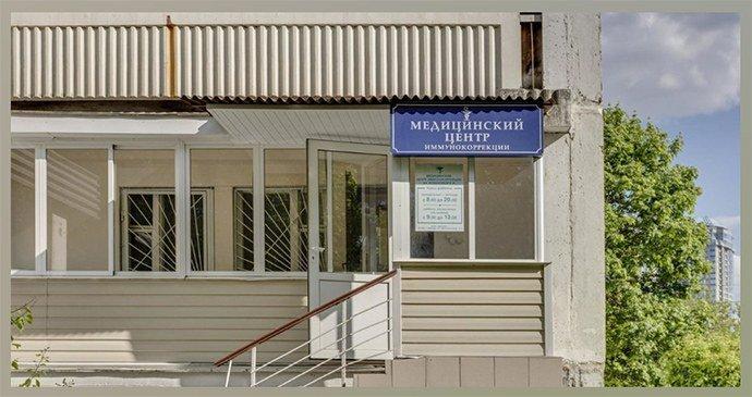 Медицинский центр иммунокоррекции имени Р.Н. Ходановой, г. Москва